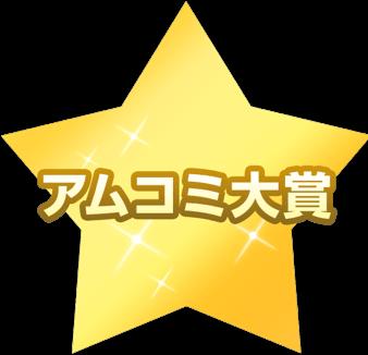 アムコミ大賞