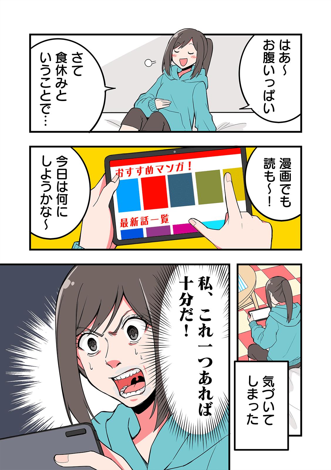 マンガ見本