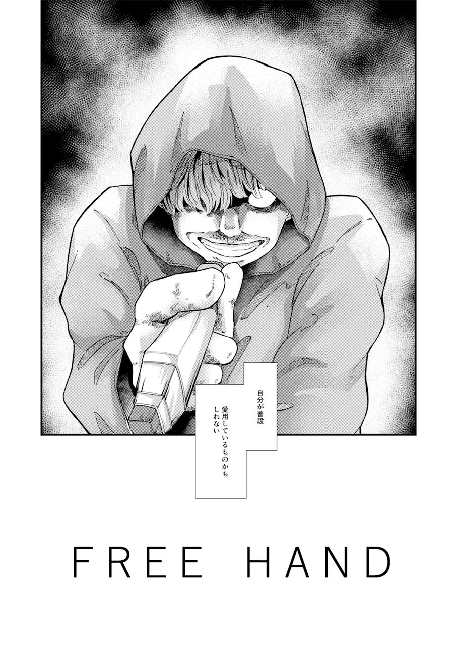 特文/FREE HAND