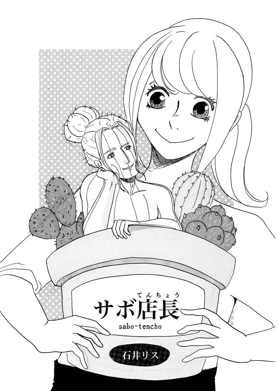 石井 亮祐/サボ店長