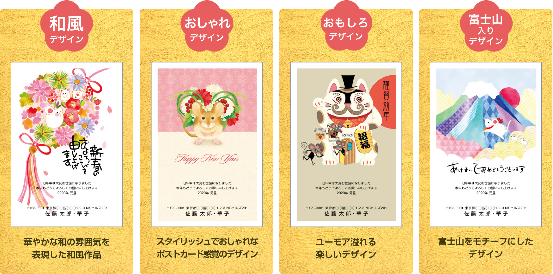 (1)和風デザイン:華やかな和の雰囲気を表現した和風作品(2)おしゃれデザイン:スタイリッシュでおしゃれなポストカード感覚のデザイン(3)おもしろデザイン:ユーモア溢れる楽しいデザイン(4)富士山入りデザイン:富士山をモチーフにしたデザイン