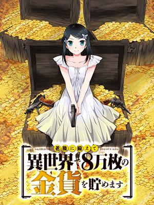 Rо̄go ni Sonaete Isekai de Hachi-man-mai no Kinka wo Tamemasu
